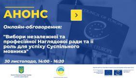 30 листопада – онлайн-дискусія «Вибори незалежної та професійної наглядової ради та її роль для успіху Суспільного мовника»