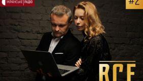 На «Українському радіо» запустили проєкт про критичне мислення та медіаграмотність