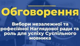 Експерти РЄ наголосили на прозорому відборі організацій, що обиратимуть членів наглядової ради НСТУ