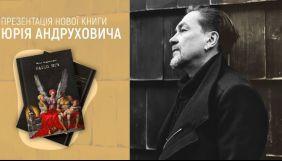 Юрій Андрухович вночі на «Українському радіо» презентує свій новий роман
