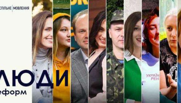 Люди реформ: доленосні історії людей з команди Суспільного