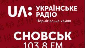 «Українське радіо» почало мовити у Сновську на Чернігівщині