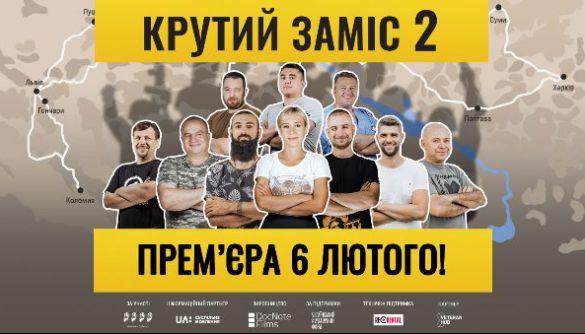 Філії Суспільного покажуть прем'єру другого сезону серіалу «Крутий Заміс»
