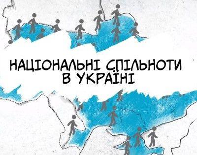 На Суспільному шукають редакторів, які працюватимуть із тематикою національних меншин України