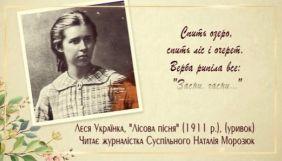 Волинська філія НСТУ підготувала два спецпроєкти до 150-річчя Лесі Українки