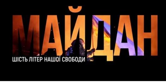 На Суспільному покажуть прем'єру власного фільму «Майдан. Шість літер нашої свободи»