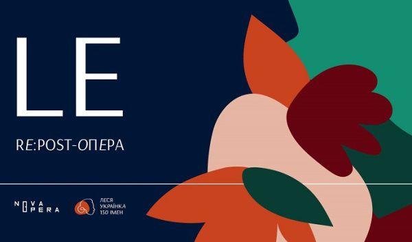 До 150-річчя Лесі Українки «UA: Культура» покаже наживо оперу LE Влада Троїцького і тематичні проєкти