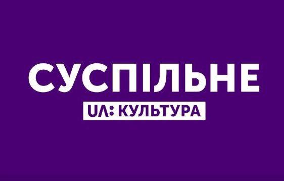 Канал «UA: Культура» шукає PR-менеджера