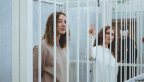 ЄМС закликала владу Білорусі звільнити ув'язнених журналісток