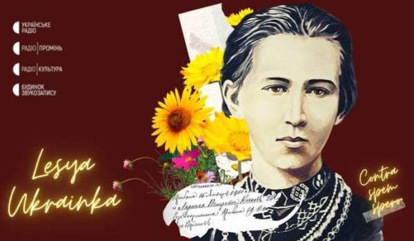 На «Українському радіо» та радіо «Культура» вийдуть спецпроєкти до 150-річчя Лесі Українки