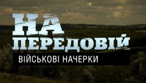 До Дня українського добровольця «UA: Перший» покаже низку документальних фільмів