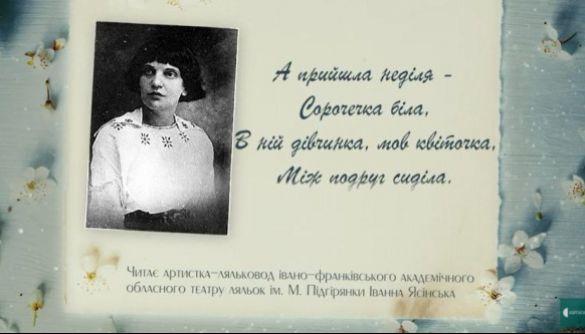 Івано-Франківська філія Суспільного підготувала спецпроєкт до 140-річчя Марійки Підгірянки