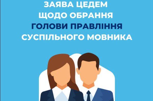 ЦЕДЕМ закликає наглядову раду НСТУ провести конкурс на посаду голови правління відповідально та неупереджено