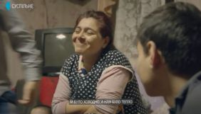 Філії Суспільного покажуть фільм про ромську молодь «Невидима правда»
