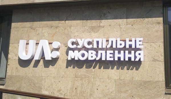 30 квітня – експертна дискусія  «Ефективні шляхи  впровадження стратегії розвитку Суспільного мовлення в Україні»