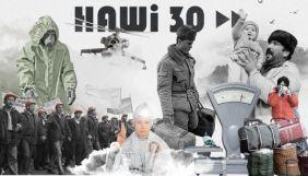 Суспільне запускає мультимедійний проєкт «Наші 30» до річниці незалежності України