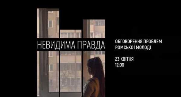 23 квітня – онлайн-обговорення проблем ромської молоді в Україні за ініціативи Суспільного