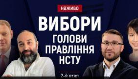 27 квітня наглядова рада Суспільного обиратиме голову правління