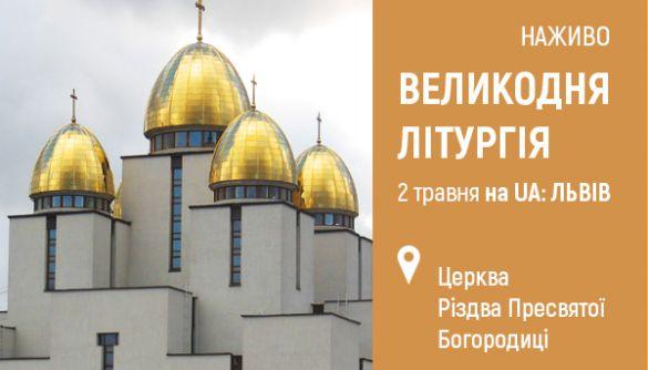 Філії Суспільного покажуть Великодні богослужіння з місцевих храмів