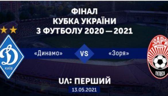 «UA: Перший» покаже фінал Кубка України з футболу між «Динамо» і «Зорею»