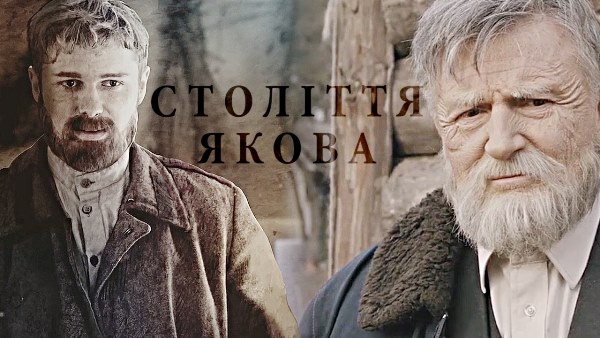 До Дня пам'яті та примирення «UA: Перший»  покаже спецефір і серіал «Століття Якова»