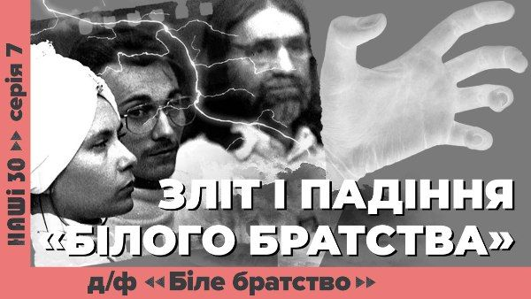 Суспільне покаже документальний фільм про історію Білого братства