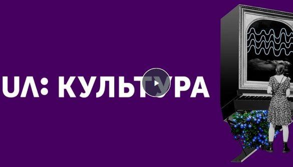 Телеканал «UA: Культура» оголосив конкурс на створення документальних серіалів