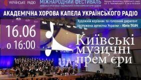 16 червня – концерт хорової капели Українського радіо у межах фестивалю «Музичні прем'єри сезону»