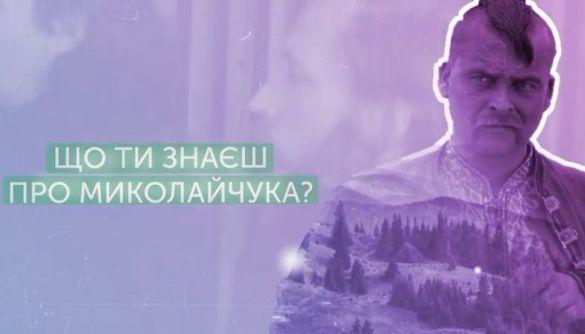 На «UA: Буковині» запустили відеоролики «Що ти знаєш про Миколайчука?»