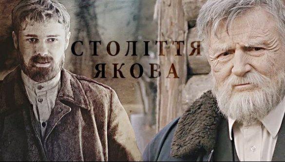 Телеканал «UA: Культура» покаже серіал «Століття Якова»