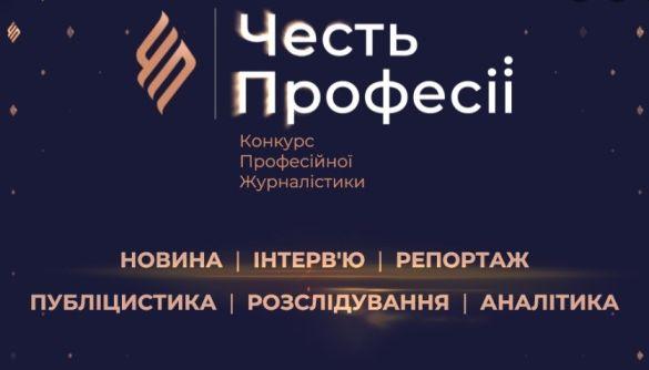 Філії Суспільного покажуть документальний фільм про конкурс «Честь професії» до Дня Незалежності