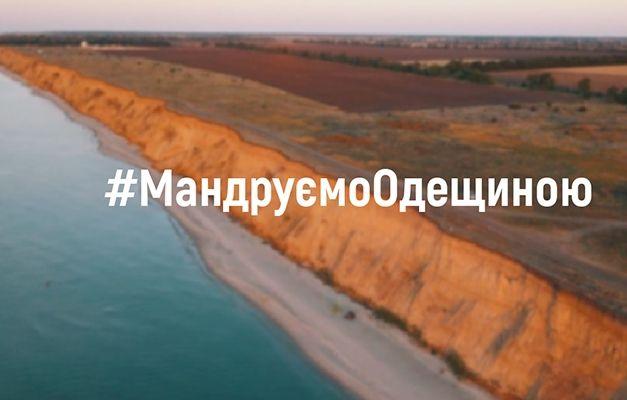 На диджитал-платформах Суспільного Одеси стартував проєкт «#МандруємоОдещиною»