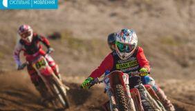 Філії Суспільного покажуть фінальні заїзди Чемпіонату України з мотокросу
