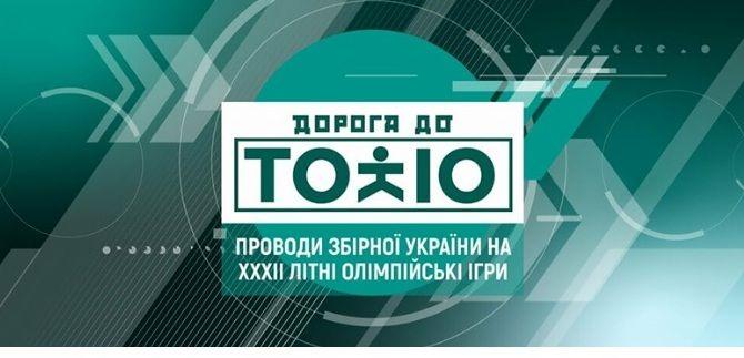 «UA: Перший» покаже 4-годинний марафон «Проводи Олімпійської збірної України на XXXII Олімпійські ігри в Токіо-2020»