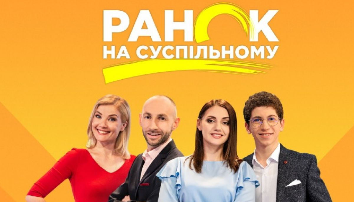 Міжрегіональне шоу «Ранок на Суспільному» відсвяткує в ефірі першу річницю