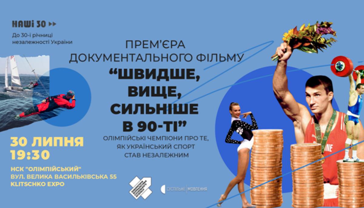 Новий фільм Суспільного про спорт покажуть на Олімпійському стадіоні