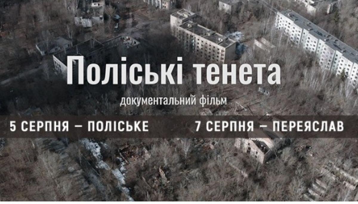 5 серпня – престур та допрем'єрний показ фільму «Поліські тенета» у Поліському