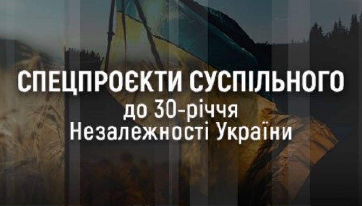«UA: Перший» до Дня Незалежності покаже прем'єру серіалу про розпад СРСР, спецефіри і трансляції урочистостей