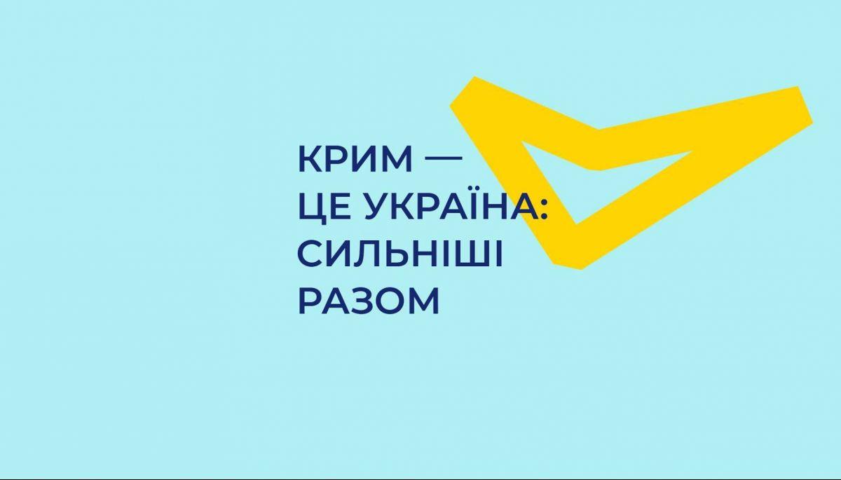 «UA: Перший» та «UA: Крим» покажуть саміт «Кримської платформи»
