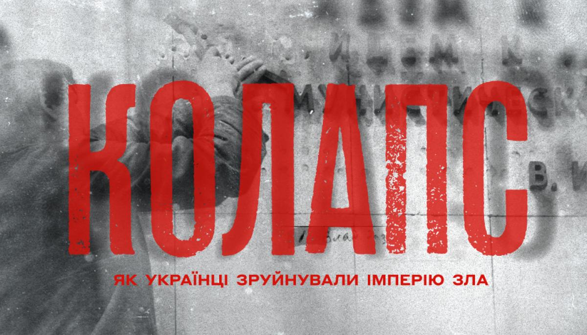 Із 27 серпня серіал Суспільного «Колапс: як українці зруйнували імперію зла» буде доступний на YouTube