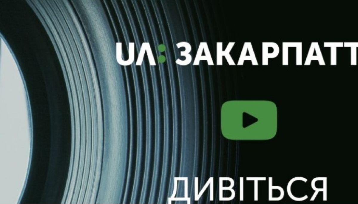 Нацрада дозволила телеканалу «UА: Закарпаття» закодуватись на супутнику
