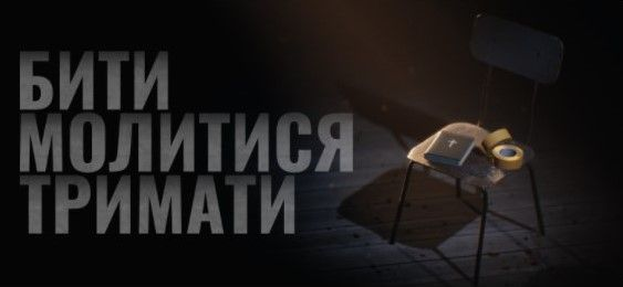 «UA: Перший» покаже прем'єру власного фільму-розслідування «Бити. Молитися. Тримати»