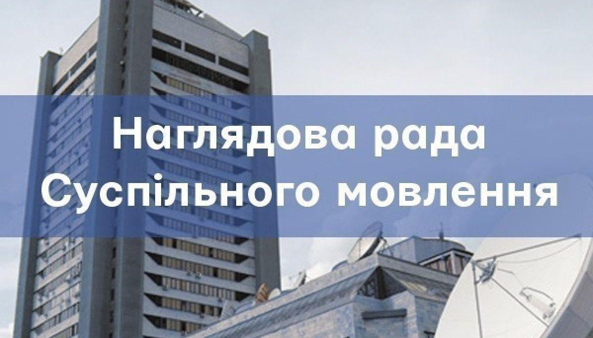 Відбувається «рейдерське захоплення» голосу правозахисників у наглядовій раді НСТУ –  Zmina