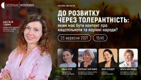23 вересня – онлайн-дискусія на Суспільному «До розвитку через толерантність»