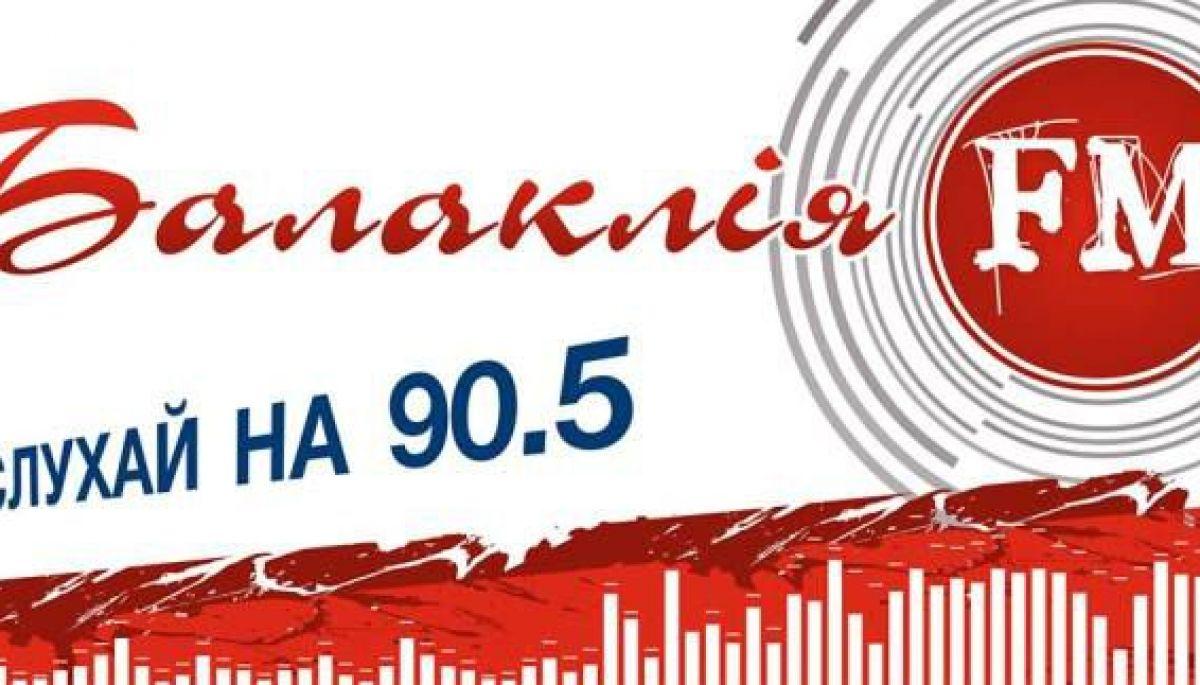 Закрили комунальне радіо «Балаклія ФМ», яке ретранслювало «Українське радіо» і радіо «Промінь»