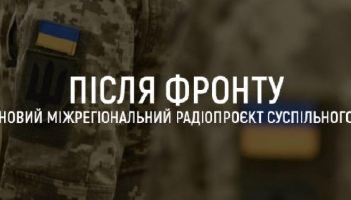 Регіональні команди «Українського радіо» створили радіожурнал історій ветеранів та ветеранок «Після фронту»