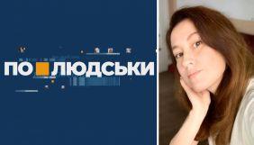 Продюсерка Вероніка Крижна вимагає припинити показ токшоу «По-людськи» на «UA: Першому»