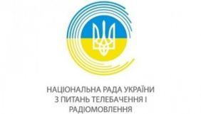 13 жовтня Нацрада ухвалить рішення про допуск і недопуск ГО до участі  в конференції з обрання члена наглядової ради НСТУ