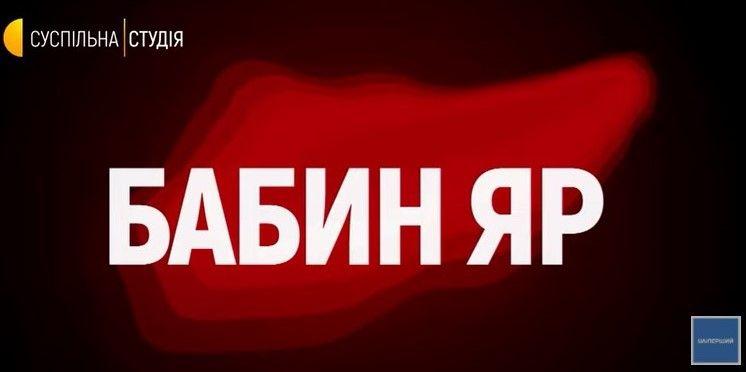 «UA: Перший» покаже спецефір «80-ті роковини масових розстрілів у Бабиному Яру»