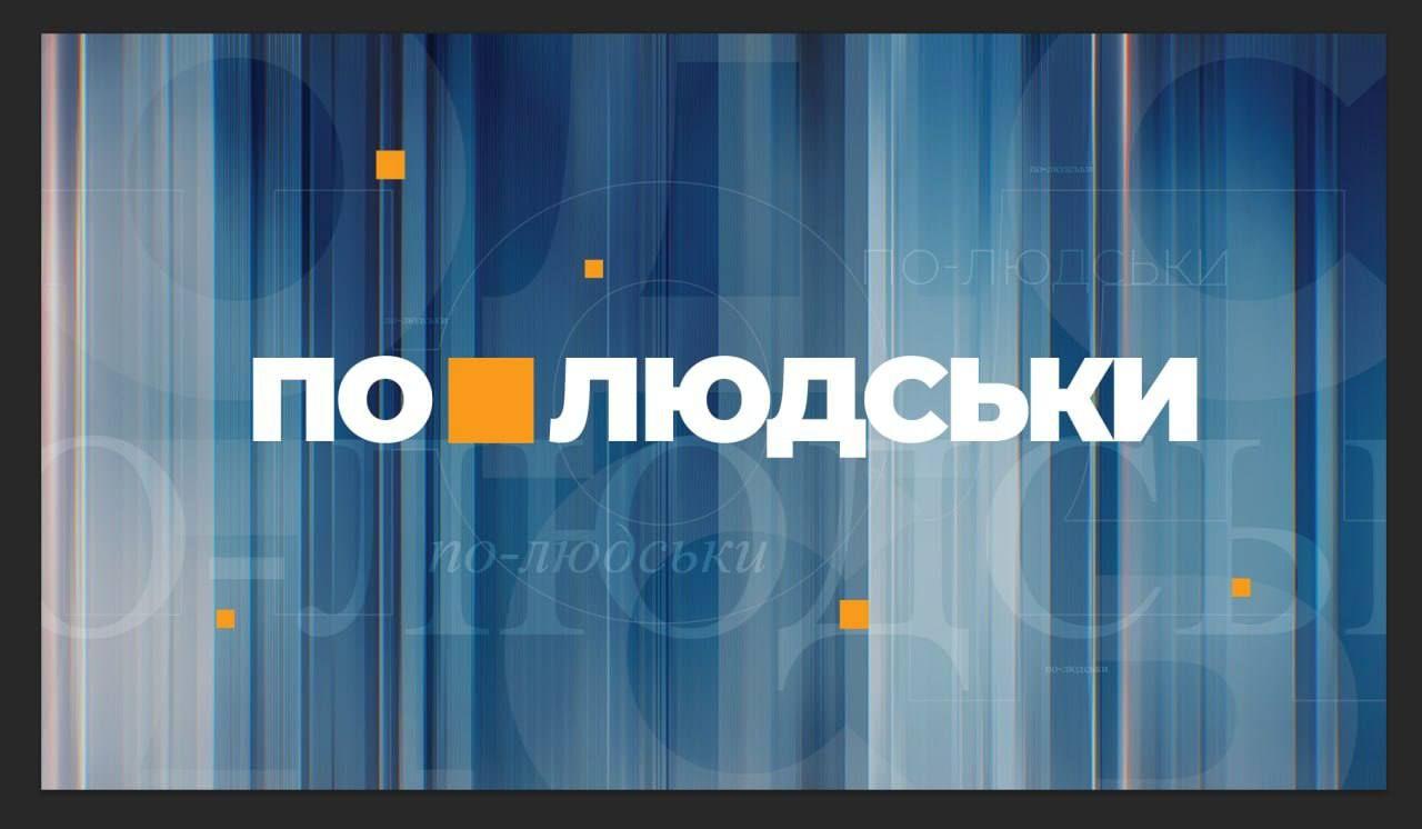 Назву токшоу «По-людськи» придумали під час фокус-груп у липні – Вікторія Борщенко